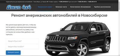 продвижение сайта для jeep4x4