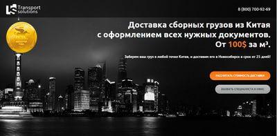 Создание сайта транспортной компании