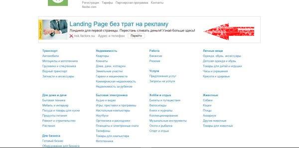 Объявление Рекламной Сети Яндекса на авито