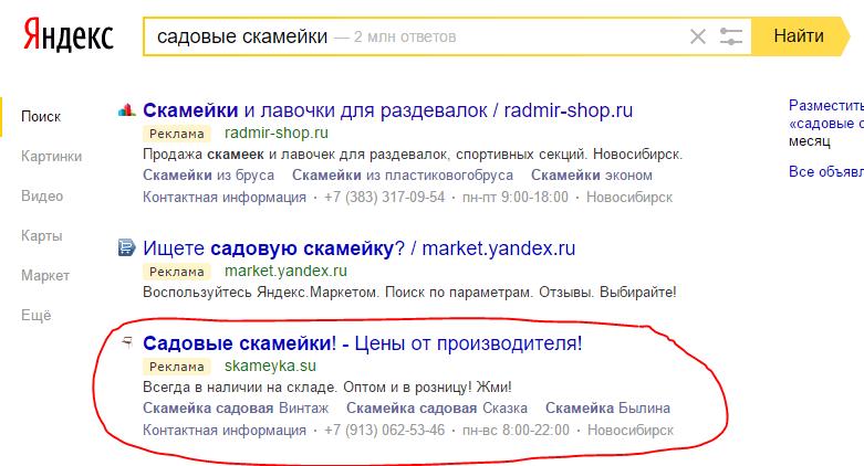 Семинар по яндекс директ в новосибирске реклама в браузере chrome