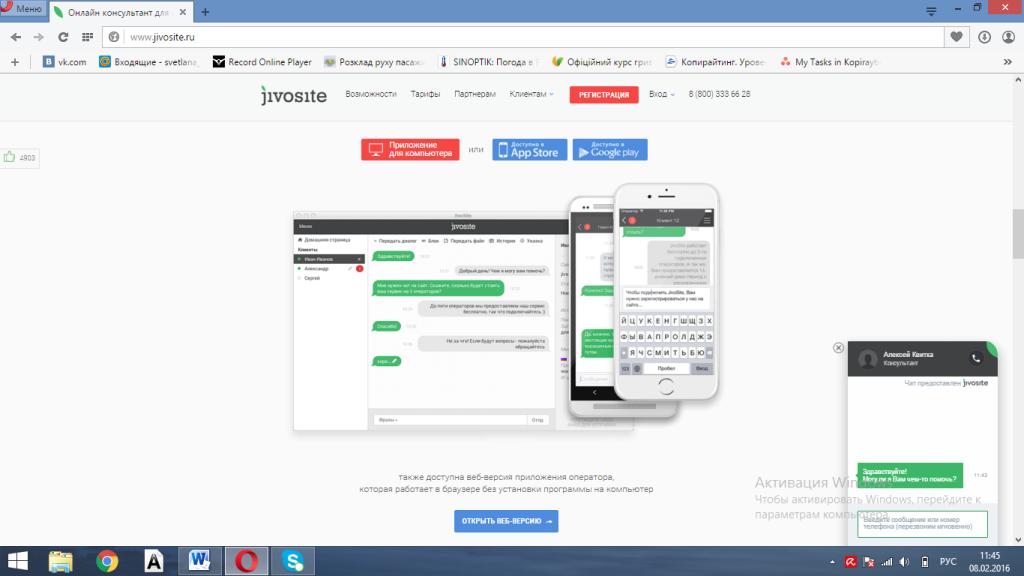 jivosite - любит мобильные платформы.