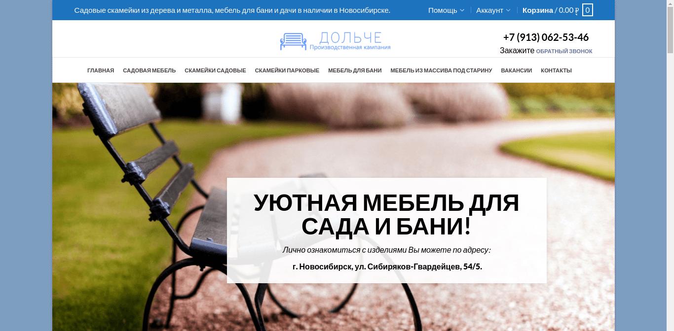 создание сайта визитки Новосибирск