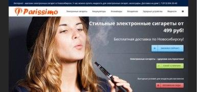 создание сайта по продаже электронных сигарет