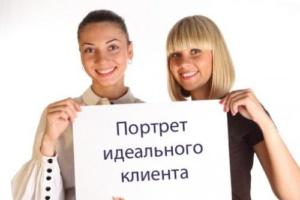 портрет клиента при создании сайтов в Новосибирске