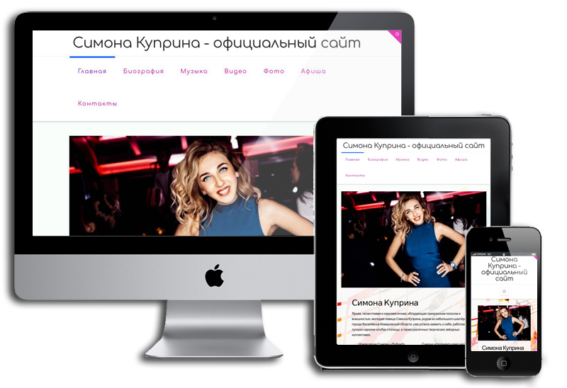 пример персонального сайта