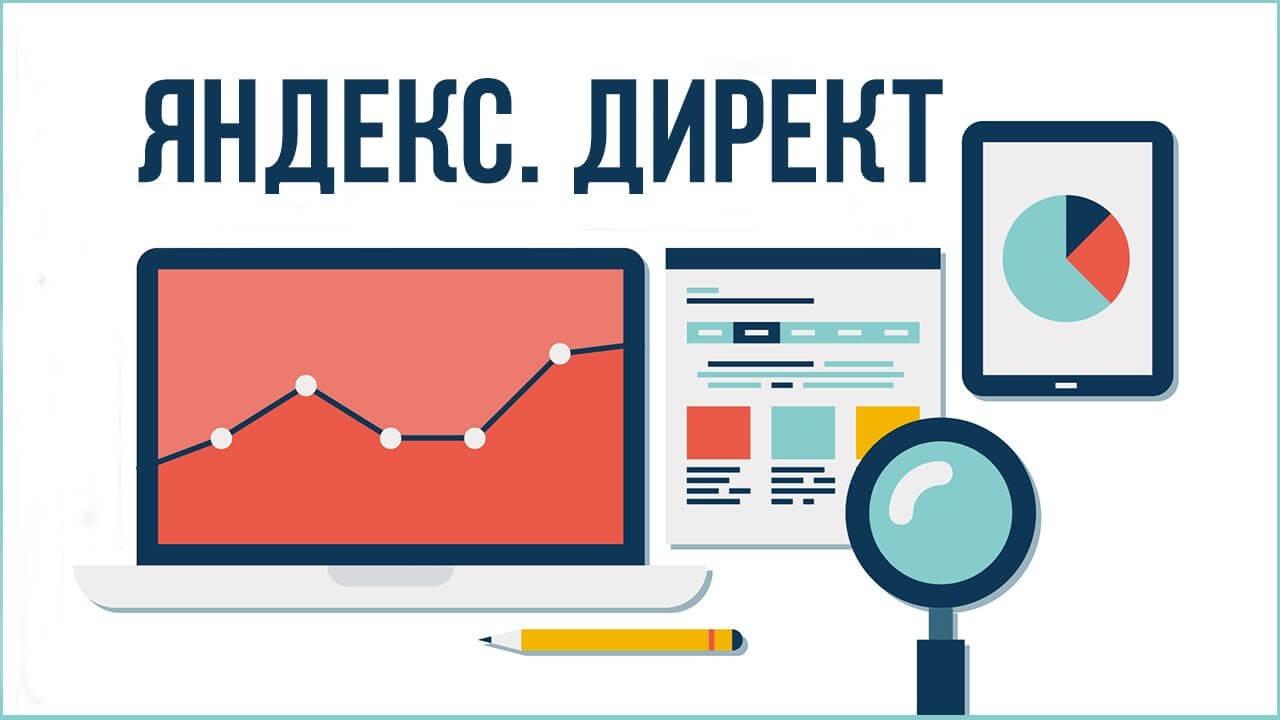 Настройка Яндекс Директ в Новосибирске
