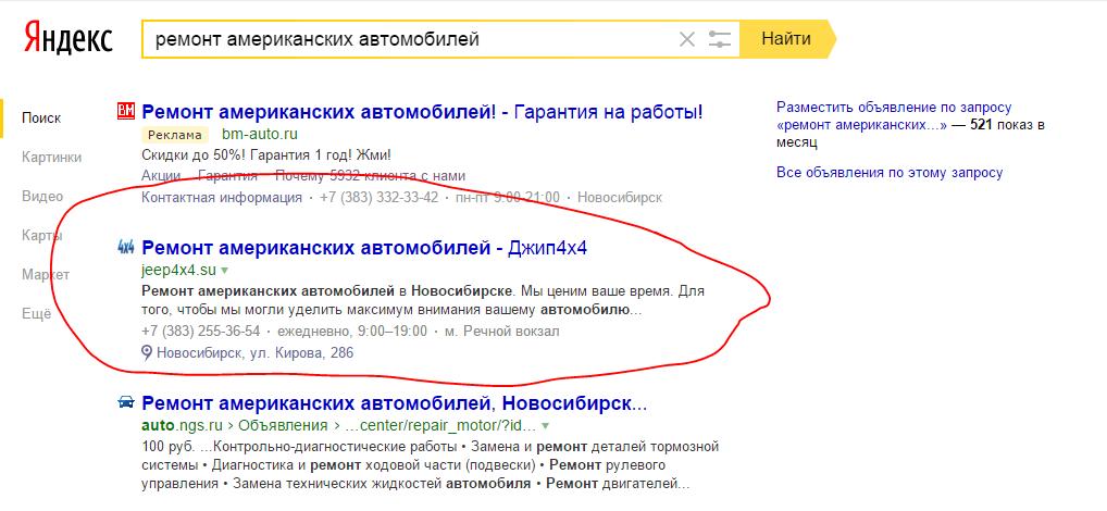 продвижение сайта автосервиса