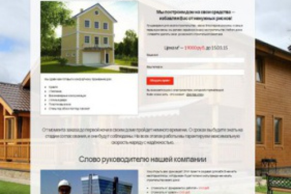 Landing Page строительной компании
