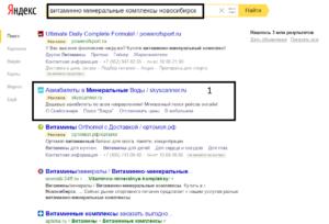 Ошибки при настройке Яндекс Директ