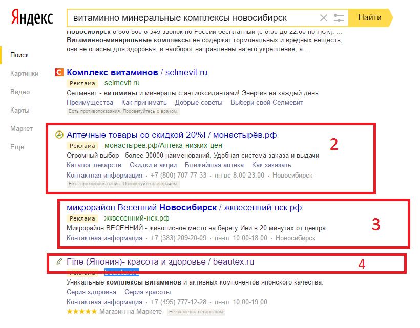 Ошибки при настройке Яндекс Директ 2